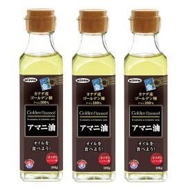 アマニ油 186g(3本セット) 日本製粉(ニップン) オメガ3脂肪酸 DHA EPA 亜麻仁油 えごま油を超える!? ギフト プレゼント 元気 スタミナ 健康 サプリ 健康食品 あまに アマニオイル 包装ラッピング可(有料)