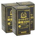 ローヤルゼリー蜂皇3000エクストラ(3本セット) マルマン / サプリメント 王乳 生換算 デセン酸 ミツバチ 高濃度 高配…
