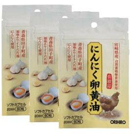 (送料無料・メール便)オリヒロ にんにく卵黄油フックタイプ(3袋セット) サプリメント 健康維持 サプリ 生活習慣