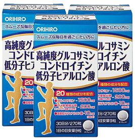オリヒロ 高純度グルコサミン・コンドロイチン・低分子ヒアルロン酸(3本セット) 同梱区分J