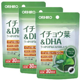 (メール便・送料無料) オリヒロ イチョウ葉&DHA PD(3袋セット) サプリメント 敬老の日 ギフト プレゼント 元気 スタミナ 健康 サプリ 健康食品 包装ラッピング可(有料)