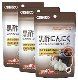 (送料無料・メール便)オリヒロ 黒酢にんにく PD(3袋セット) サプリメント 健康維持 サプリ 生活習慣