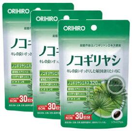 オリヒロ ノコギリヤシ PD(3袋セット) / サプリメント のこぎりやし カボチャ種子 植物性ステロール ビタミンE トイレ 回数 睡眠 遠出 旅行 おむつ 尿取りパッド 健康維持 サプリ 同梱区分J