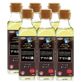 アマニ油 186g(6本セット) 日本製粉(ニップン) オメガ3脂肪酸 DHA EPA 亜麻仁油 えごま油を超える!? ギフト プレゼント 元気 スタミナ 健康 サプリ 健康食品 あまに アマニオイル 包装ラッピング可(有料)