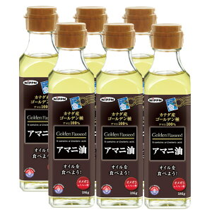アマニ油 186g(6本セット) 日本製粉(ニップン) オメガ3脂肪酸 DHA EPA 亜麻仁油 えごま油を超える!? ギフト プレゼント 元気 スタミナ 健康 サプリ 健康食品 あまに アマニオイル 包装ラッピン
