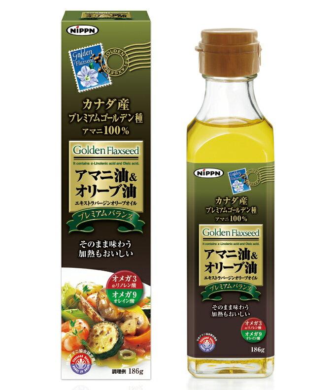 アマニ油&オリープ油 186g/日本製粉(ニップン)(アマニオイル) 同梱区分J