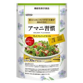 アマニ習慣 プレミアムリッチオイル(3.7g×30袋) 機能性表示食品 日本製粉(ニップン) オメガ3脂肪酸 DHA EPA 亜麻仁油 サプリメント ギフト プレゼント 元気 スタミナ 健康 サプリ 健康食品 あまに アマニオイル 包装ラッピング可(有料)