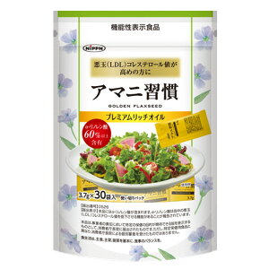 アマニ習慣 プレミアムリッチオイル(3.7g×30袋) 機能性表示食品 日本製粉(ニップン) オメガ3脂肪酸 DHA EPA 亜麻仁油 サプリメント ギフト プレゼント 元気 スタミナ 健康 サプリ 健康食品