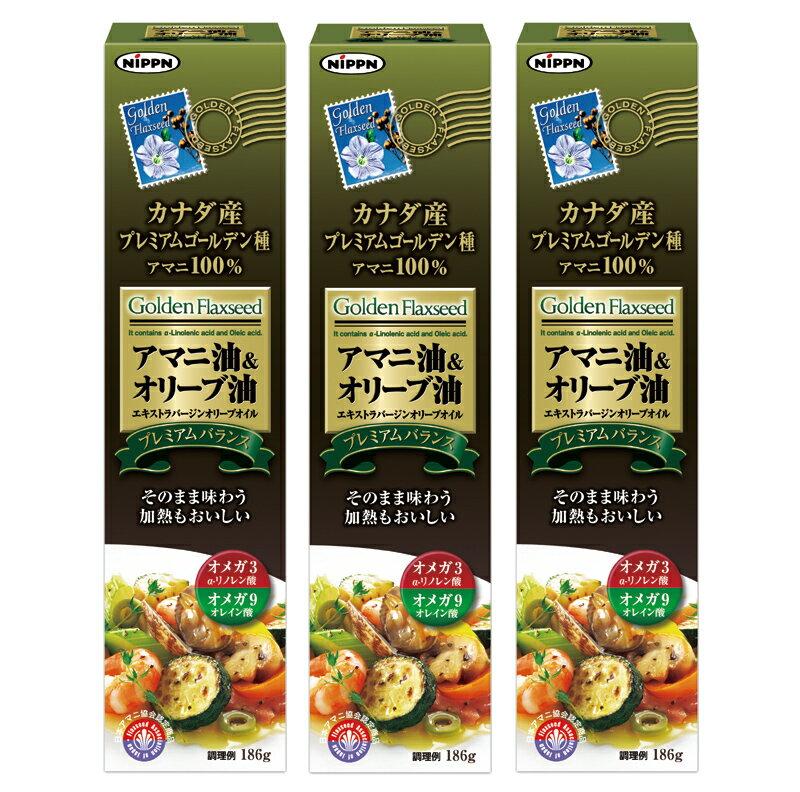 アマニ油&オリープ油 186g(3本セット)日本製粉(ニップン)(アマニオイル) 同梱区分J