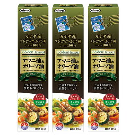アマニ油&オリープ油 186g(3本セット) 日本製粉(ニップン) / 健康油 亜麻仁油 アマニオイル オメガ3系脂肪酸 オレイン酸 オメガ9系脂肪酸 α-リノレン酸 必須脂肪酸 EPA DHA ポリフェノール アマニリグナン 同梱区分J