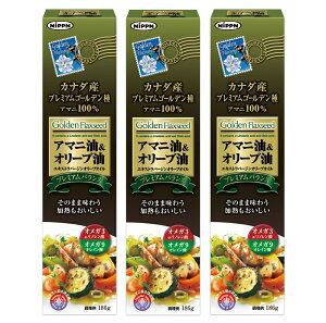 アマニ油&オリーブ油 186g(3本セット) 日本製粉(ニップン) オメガ3脂肪酸 DHA EPA 亜麻仁油 ギフト プレゼント 元気 スタミナ 健康 サプリ 健康食品 あまに アマニオイル 包装ラッピング可(