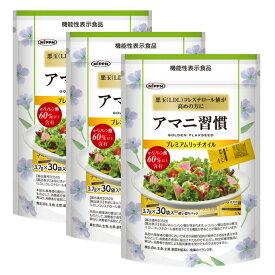 (メール便・送料無料) アマニ習慣 プレミアムリッチオイル(3.7g×30袋) 機能性表示食品(3袋セット) 日本製粉(ニップン) オメガ3脂肪酸 DHA EPA 亜麻仁油 ギフト プレゼント 健康食品 あまに アマニオイル