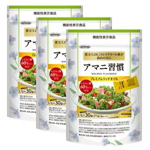アマニ習慣 プレミアムリッチオイル(3.7g×30袋) 機能性表示食品(3袋セット) 日本製粉(ニップン) オメガ3脂肪酸 DHA EPA 亜麻仁油 サプリメント ギフト プレゼント 元気 スタミナ 健康 サプ