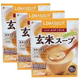 こころカラダいきいき 玄米スープ12袋入(3箱セット) ファイン 敬老の日 ギフト プレゼント 元気 スタミナ 健康 健康食品 包装ラッピング可(有料)