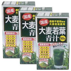 国産大麦若葉青汁3g×50袋(3箱セット) 日本デイリーヘルス サプリメント ギフト プレゼント 元気 スタミナ 健康 サプリ 健康食品 包装ラッピング可(有料)