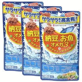 納豆とお魚オメガ3+サチャインチオイル(3袋セット)ミナミヘルシーフーズ 同梱区分J