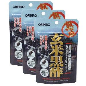 熟成玄米黒酢カプセル(3袋セット) オリヒロ サプリメント 健康維持 サプリ 生活習慣 父の日 ギフト プレゼント 包装ラッピング可(有料)