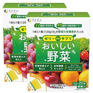 ゼリーdeサプリ おいしい野菜 20包(2箱セット) ファイン