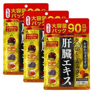 (送料無料・メール便)金のしじみウコン肝臓エキス 大容量(3袋セット) ファイン