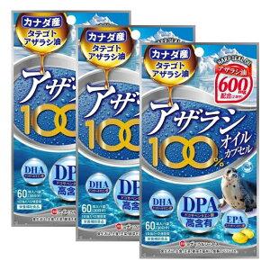 (送料無料・メール便)アザラシ100%オイルカプセル(3袋セット)