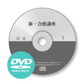 新・合格講座DVD [行政書士] gya19002