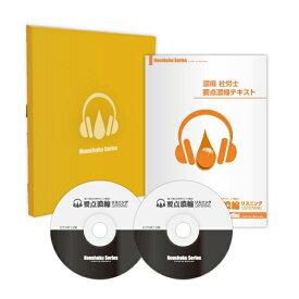 濃縮!社労士(労基・安衛 分野別セット+速聴CD)山川靖樹監修