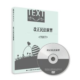 宅建士 改正民法演習 [宅建士] tka20009