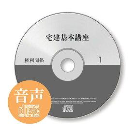 宅建基本講座音声CD [宅建士] tka19003
