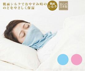 やさしいシルク混おやすみマスク【メール便送料込・代引不可】