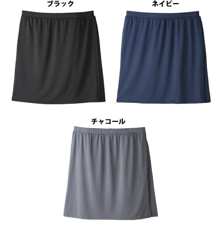 吸汗速乾巻きスカート見え体型カバースカート【メール便送料込・代引不可】