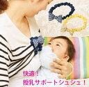 授乳シュシュ【メール便送料込・代引不可】