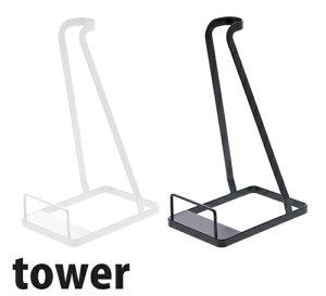スティッククリーナースタンド タワー※2個以上で送料無料(北海道・沖縄・離島除く)
