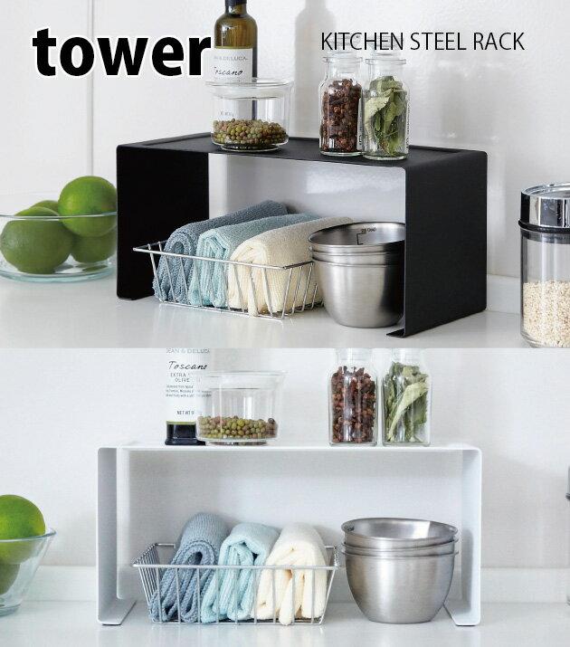 キッチンスチール コの字ラック タワー ※2個以上で送料無料(北海道・沖縄・離島除く)