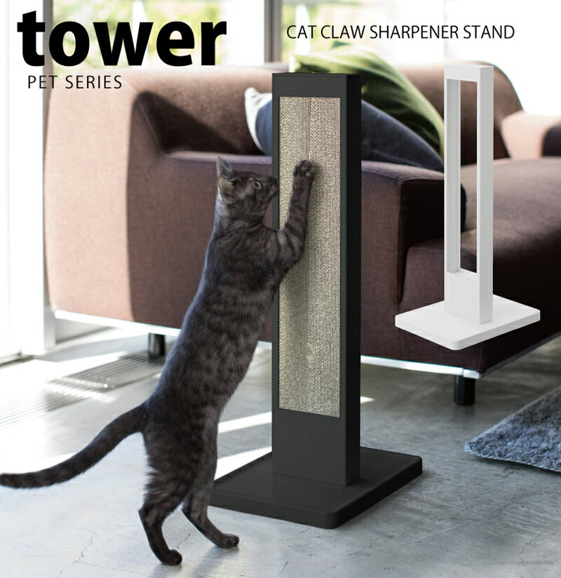 猫の爪とぎスタンド タワー【ネコの爪とぎスタンド】