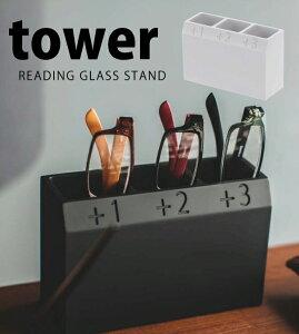 シニアグラススタンド タワー【老眼鏡スタンド】※2個以上で送料無料(北海道・沖縄・離島除く)