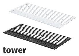 折り畳み水切り タワー シリコーントレー付きL ※SとLよりどり2個以上で送料無料(北海道・沖縄・離島除く)