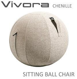 vivora(ヴィボラ) シーティングボール ルーノ シェニール ベージュ