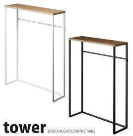 コンソールテーブル タワー※ホワイトは8月下旬入荷予定