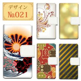 スマホケース 手帳型 ほぼ全機種対応 和風 和柄 日本的 鳳凰 フェニックス きらきら 雪の結晶 かっこいい 火の鳥 おもしろい 宇宙人 かわいい おしゃれ arrowsU Google Pixel3aXL グーグルピクセル4 AQUOSR3 Android One S3 iPhone11ProMax シンプルスマホ4 携帯カバー