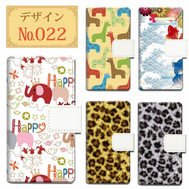 スマホケース 手帳型 ほぼ全機種対応 ぞう かわいい キリン 金魚 日本的 和風 和柄 アニマル柄 レオパード ヒョウ柄 象 きりん 魚 豹 Google Pixel3 iPhoneXR iPhoneXS HUAWEI Mate 10 Pro DIGNO J シンプルスマホ4 704SH Xperia XZ2 iPhone10 AQUOS R おしゃれ