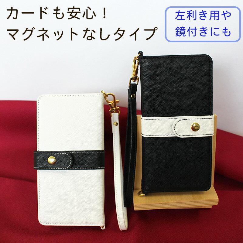左手用スマホケースも可能 手帳型 磁石なしの留め具 ミラー付きもOKのセパレートタイプのカードポケット付き ストラップ付き おしゃれ かわいい 高級 バイカラー ショルダーチェーンもつけられる金具付き
