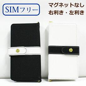 多機種対応 マグネットなし スマホケース 手帳型 シンプルタイプ 左利き用OK Xperia Galaxy AQUOS sense2 SHV43 iPhoneX iPhoneXS iPhoneXR iPhone8 iPhone7 らくらくホン F-03K F-04J 右開き用も スタンド機能