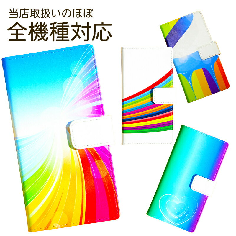 LG style L-03K AQUOS sense SH-01K Google Pixel3 他 スマホケース 手帳型 ほぼ全機種対応 虹彩 レインボー柄カラフルでかわいい デザイン