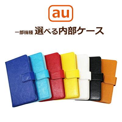 XperiaXZ3SOV39他スマホケース手帳型auのほぼ全機種対応AQUOSsense2SHV43AQUOSR2SHV42iPhoneXRiPhoneXSiPhone8カバーシリコンケースのような柔らかTPUソフトケースも無地シンプル赤青黄色黒白衝撃吸収携帯ケース