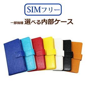 AQUOS sense2 SH-M08 ファーウェイp20lite 他 スマホケース 手帳型 SIMフリーのほぼ全機種対応 AQUOS R2 compact SH-M09 アクオスセンス2 アローズ ゼンフォン カバー シリコンケースのような柔らかTPUソフトケースも 無地 シンプル 赤 青 黄色 黒 白 衝撃吸収 携帯ケース