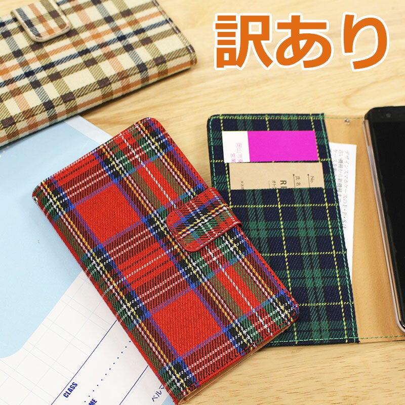 送料無料 ほぼ全機種対応 在庫限り!【色々訳あり チェック 布地 手帳型 スマホケース ほぼ全機種対応】Galaxy Feel2 SC-02L AQUOS sense2 SHV43 iPhone6s iPhone8 LG style L-03K AQUOS sense huawei p20 liteケース Xperia XZ1 SOV36 タータンチェック 赤 緑 ベージュ
