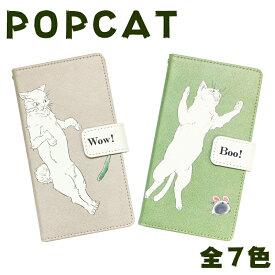 ほぼ全機種対応 スマホケース 手帳型ケース ポップな猫柄 手帳型カバー Galaxy S10 plus AQUOS sense2 SHV43 SH-01L AQUOSR3 arrowsBe3F-02L かわいいネコ 面白いねこイラスト シンプル 携帯ケース きゅうり ねずみのおもちゃ 動物 アニマル おもしろグッズ キャット ペット