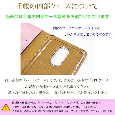 AQUOSsense2XperiaXZ3iPhone8他ほぼ全機種対応【椿牡丹スマホケース手帳型ケース】iPhoneXSAndroidOneケースかわいいツバキやボタン携帯カバーおてがるかんたんおしゃれ