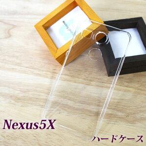 送料無料 NEXUS 5X 【クリアケース】ハードカバー 京セラ au 即納(2営業日以内)透明ケース ハードケース ネクサス5x nekusasu 5x ねくさす5エックス