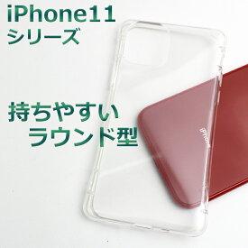 送料無料 【iPhone11 iPhone11 Pro iPhone11 Pro Max 衝撃吸収クッション付 透明TPUソフトケース】耐衝撃 洗えるケース花粉症ウイルス対策に 即納(2営業日以内)アイフォン11 アイフォンイレブン シリコンより少しかため ストラップホール付き